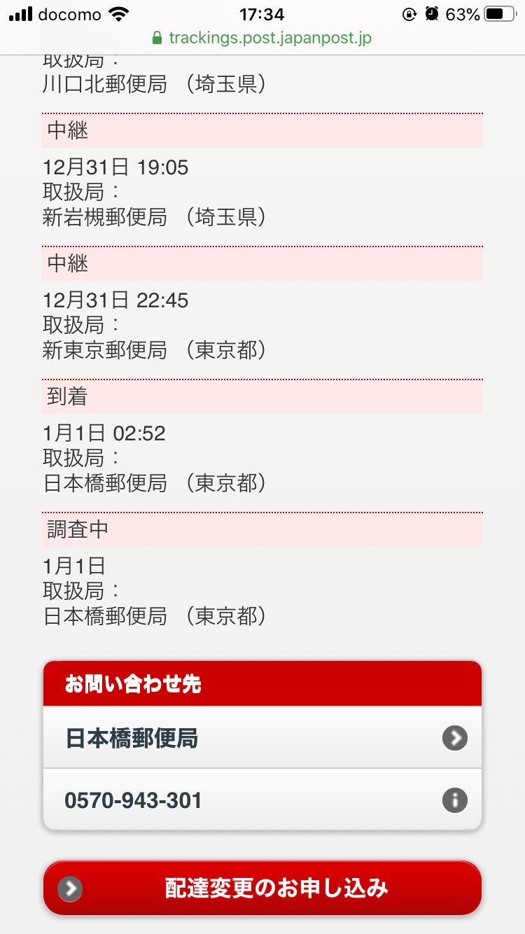 郵政 追跡 中国